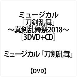 ミュージカル『刀剣乱舞』 -真剣乱舞祭2018- DVD
