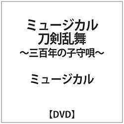 ミュージカル『刀剣乱舞』-三百年の子守唄- DVD
