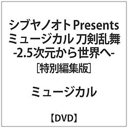 ミュージカル「刀剣乱舞」-2.5次元から世界へ- 特別編集版 DVD