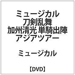 ミュージカル『刀剣乱舞』 加州清光 単騎出陣 アジアツアー DVD