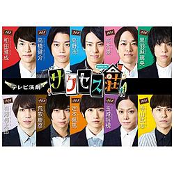 テレビ演劇 サクセス荘 Blu-ray BOX