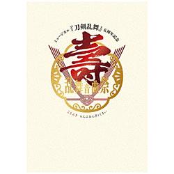 ミュージカル『刀剣乱舞』 五周年記念 壽 乱舞音曲祭 初回限定盤 DVD