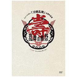 ミュージカル『刀剣乱舞』 五周年記念 壽 乱舞音曲祭 通常盤 DVD