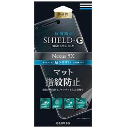 Nexus 5X用 SHIELD・G HIGH SPEC FILM マット・指紋防止 LP-NEX5XFLM