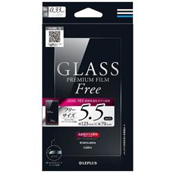 スマートフォン用[5.5インチ] インチ別ガラスフィルム GLASS PREMIUM FILM Free 0.33mm 通常 LP-SMP55FGLA