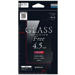 スマートフォン用[4.5インチ] インチ別ガラスフィルム GLASS PREMIUM FILM Free 0.33mm 通常 LEPLUS LP-SMP45FGLA