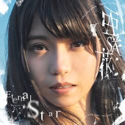 亜咲花 / ISLAND EDテーマ「Eternal Star」 DVD付 CD