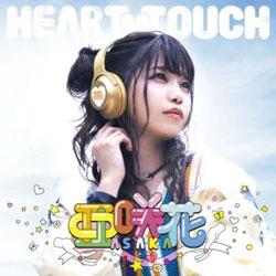 亜咲花 / 「HEART TOUCH」 豪華盤(CD+Blu-ray) CD