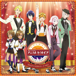 (ドラマCD)/ 「アニマルセラトピア」うたとドラマCDシリーズ Vol.1