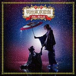 歌劇「明治東京恋伽-月虹の婚約者-」 CD