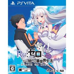 Re:ゼロから始める異世界生活 -DEATH OR KISS- 通常版 【PS Vitaゲームソフト】