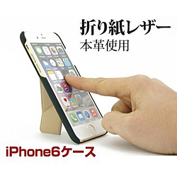 iPhone6 (4.7) OrigamiLeather 折り紙レザースタンドケース