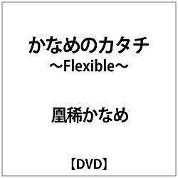 かなめのカタチ-Flexible-