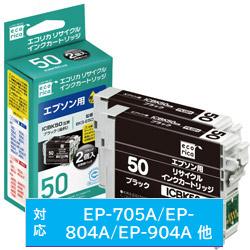 BKS-E50B-2P 互換プリンターインク 黒2個 BKS-E50B-2P