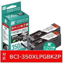 BKS-C350XLB-2P 互換プリンターインク 黒2個 BKS-C350XLB-2P