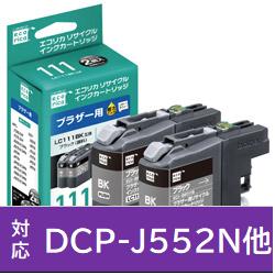 BKS-BR111B-2P リサイクルインクカートリッジ【ブラザー用 LC111BK-2PK互換】 黒
