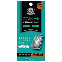 iPhoneX用 PETフィルム ゲーム用 AG BHI17PC05N