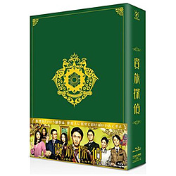 貴族探偵 Blu-ray BOX BD