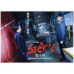 SICKS 恕乃抄 Blu-ray BOX BD
