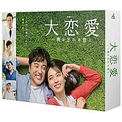大恋愛-僕を忘れる君と Blu-ray BOX BD