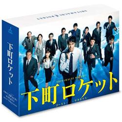 下町ロケット −ゴースト− / −ヤタガラス− 完全版 Blu-ray BOX