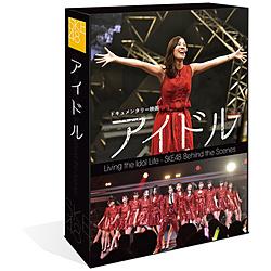 ドキュメンタリー映画「アイドル」 コンプリートBlu-ray BOX