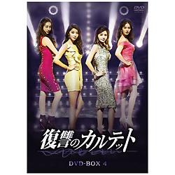 復讐のカルテット DVD-BOX4 DVD