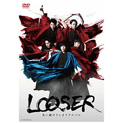 舞台「LOOSER 失い続けてしまうアルバム」 DVD