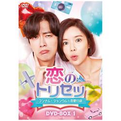 恋のトリセツ〜フンナムとジョンウムの恋愛日誌〜 DVD-BOX1 DVD