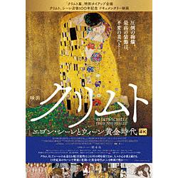 クリムト エゴン・シーレとウィーン黄金時代 【DVD】