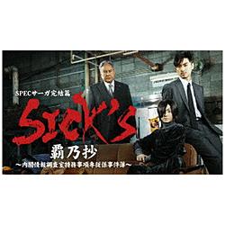 SICKS 覇乃抄-内閣情報調査室事件簿-Blu-ray BOX BLU BD