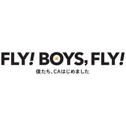 FLY! BOYS,FLY!僕たち、CAはじめました BD