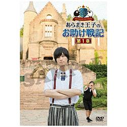 ARAMAKINGDOM 〜あらまき王子のお助け戦記〜 第1章 DVD