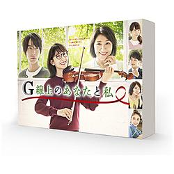 G線上のあなたと私 Blu-ray BOX