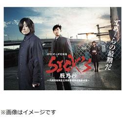 SICK'S 厩乃抄 〜内閣情報調査室特務事項専従係事件簿〜 Blu-ray BOX