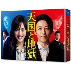 天国と地獄 〜サイコな2人〜 Blu-ray-BOX