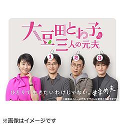 大豆田とわ子と三人の元夫 Blu-ray BOX