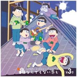 おそ松さん ドラマCD「松野家のなんでもない感じ」 第3巻 CD