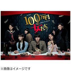 100万円の女たち Blu-ray BOX BD