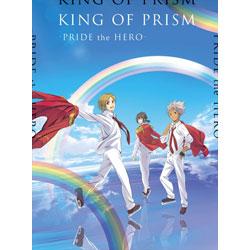 劇場版 KING OF PRISM -PRIDE the HERO-初回特装版 DVD