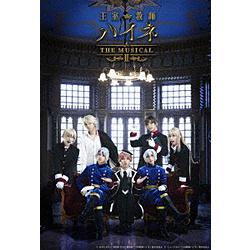 王室教師ハイネ-THE MUSICALII- DVD