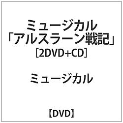 ミュージカル「アルスラーン戦記」 DVD