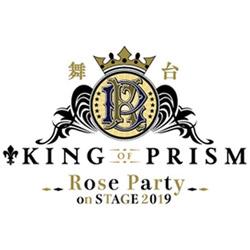 舞台「KING OF PRISM-Rose Party on STAGE 2019-」 DVD