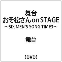 舞台 おそ松さん on STAGE 〜SIX MEN'S SHOW TIME3〜