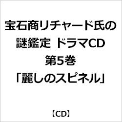 (ドラマCD)/ 宝石商リチャード氏の謎鑑定ドラマCD 第5巻「麗しのスピネル」