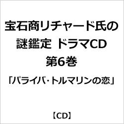 (ドラマCD)/ 宝石商リチャード氏の謎鑑定ドラマCD 第6巻「パライバ・トルマリンの恋」