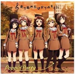 Poppin'Party / バンドリ!「走り始めたばかりのキミに / ティアドロップス」 Blu-ray付生産限定盤 CD