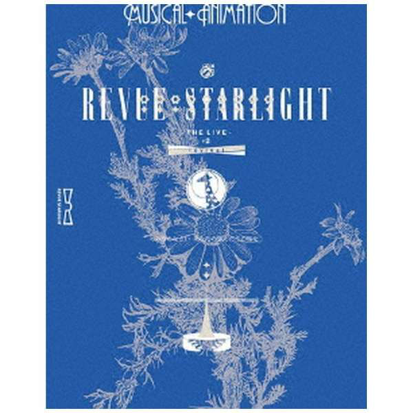ブシロードミュージック 少女☆歌劇 レヴュースタァライト -The LIVE-#2 revival Blu-ray