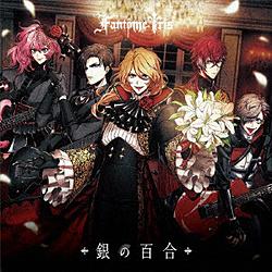 インディーズ Fantome Iris/風神RIZING!/εpsilonΦ/ 銀の百合/バンザイRIZING!!!/光の悪魔 Atype