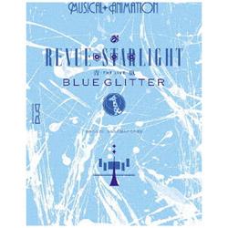 「少女☆歌劇 レヴュースタァライト -The LIVE 青嵐- BLUE GLITTER」 BD